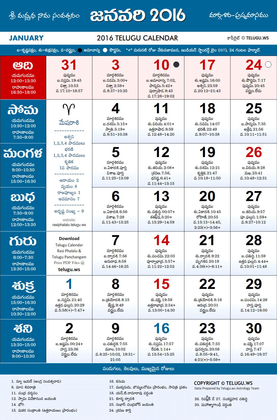 March 2017 Calendar Telugu – calendar 2017