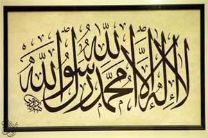 Shahada First Pillar of Iman