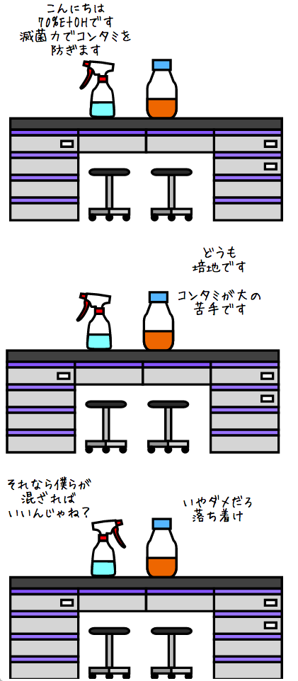 絵は書けないけどバイオ実験のイラストは書けるのでそれで漫画を作ろうと