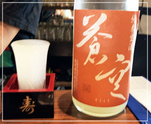 美味しいおりがらみでした。京都のお酒。