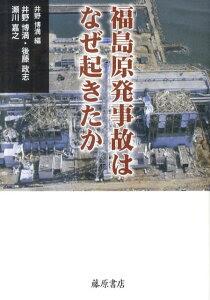 福島原発事故はなぜ起きたか