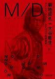M/D 下---マイルス・デューイ・デイヴィス�世研究 (河出文庫)
