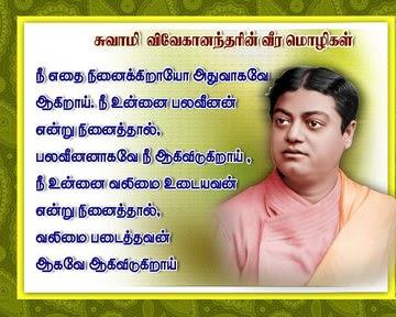 Swami Vivekananda Thoughts In Tamil 2019