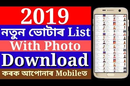 2019 নতুন ভোটাৰ তালিকা Download কৰক Mobileত | 2019 Voter List With Photo| Assam voter List 2019