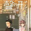 Koe No Katachi Writer