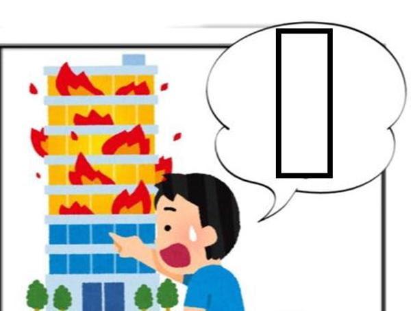 松岡修造のマンションが常に燃えてるから誰も通報しない 2018年04月