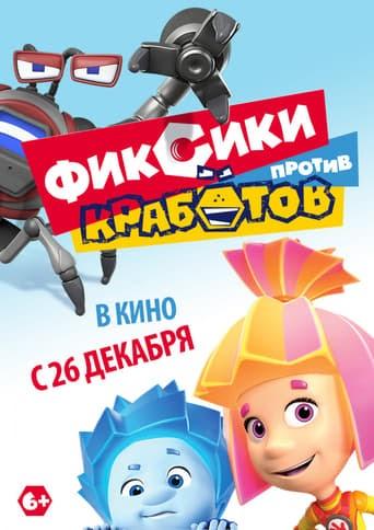 Фиксики против Кработов (2019) Filmai Online Nemokamai HD - Žiūrėti en Lietuvių