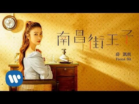 薛凱琪 Fiona Sit - 南昌街王子 Naam Cheung Gaai Wong Ji (The Prince Near You)
