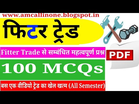 फिटर शॉप : TOP 100 MCQs |Technical Trade | ALP | Apprentice | Ordinance | Fitter Trade Question |
