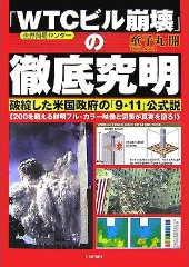 WTC(世界貿易センター)ビル崩壊のJPG
