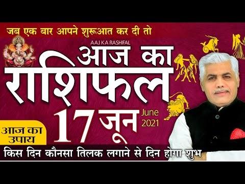 17 JUNE 2021 AAJ KA RASHIFAL आज का राशिफल | मेष से मीन | Daily Rashifal | Mohit Kamal Shrimali !!