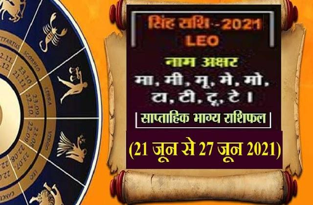 Weekly Rashifal (21 जून से 27 जून 2021): सिंह राशि वालों के लिए कैसा रहेगा यह सप्ताह