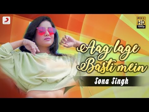 Bhojpuri Song: Bhojpuri song 'Aag Lage Basti Mein' created a buzz on YouTube, the video is being watched a lot