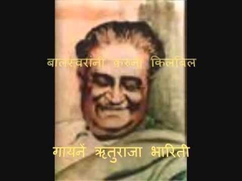 Swaye Shri Ramprabhu Lyrics - स्वये श्रीरामप्रभु ऐकती