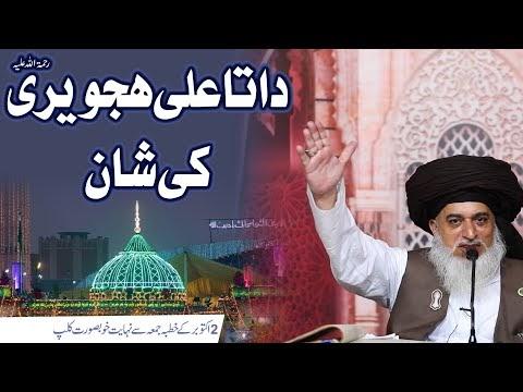 Allama Khadim Hussain Rizvi 2020 | Data Ali Hajveri رحمۃ اللہ علیہ Ki Sh...