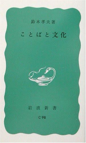 鈴木孝夫『ことばと文化』