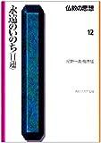 永遠のいのち「日蓮」―仏教の思想〈12〉 (角川文庫ソフィア)