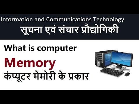 कंप्यूटर मेमोरी क्या है | What is computer memory in hindi