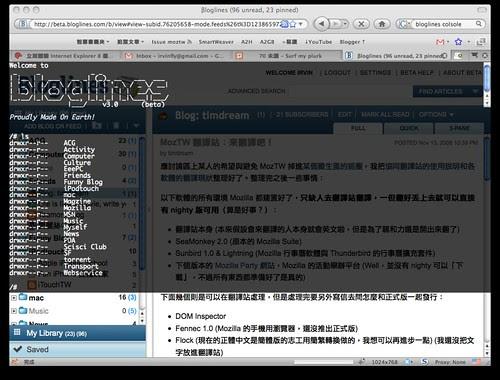 Bloglines console: ls