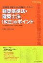 【送料無料】建築基準法・建築士法「改正」のポイント