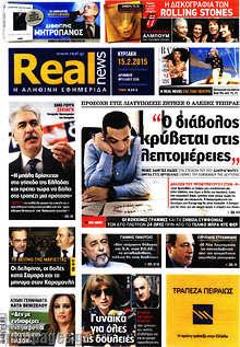 Εφημερίδα Real News -
