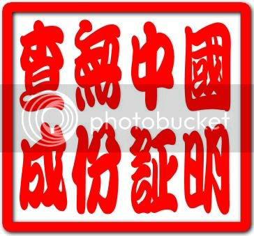 Chine Free