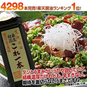 4,298本既に完売!これ1本で、あなたの料理をがらりと変える万能醤油楽天醤油ランキング1位!日...