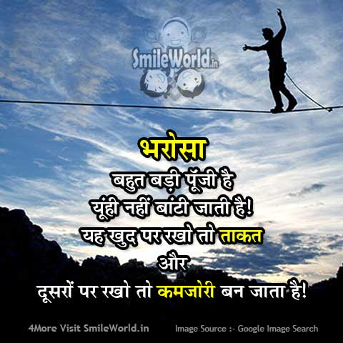 भरस बहत बड पज ह Bharosa Trust Quotes