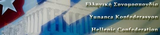 Το λογότυπο της «Ελληνικής Συνομοσπονδίας»