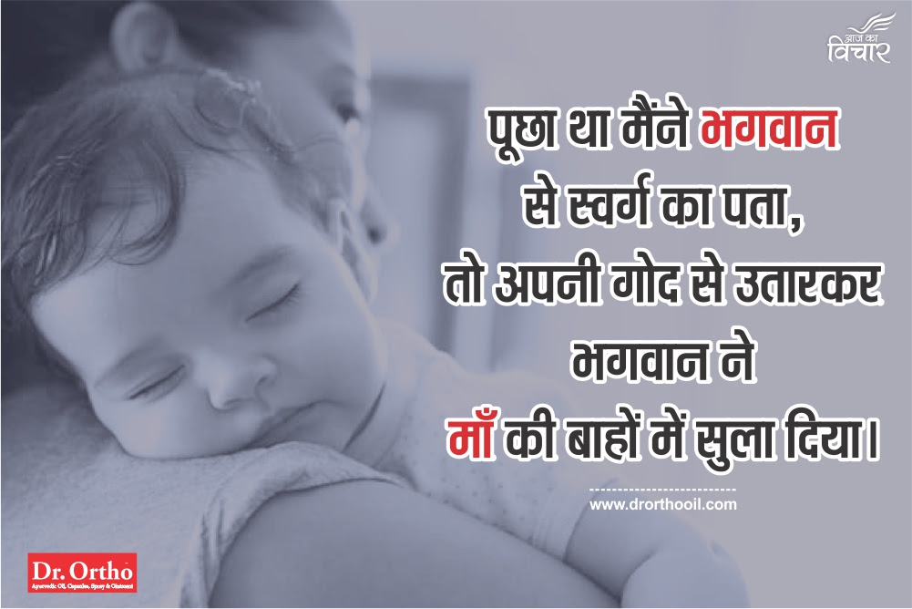 Mother Quotes Shayari