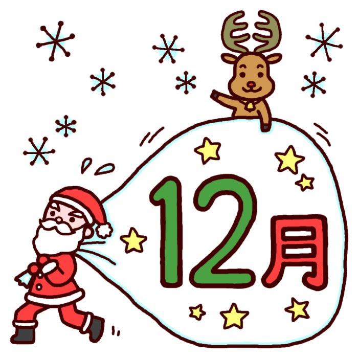 プレゼントカラー12月タイトルの無料イラスト冬の季節行事素材