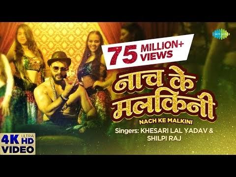 Nach Ke Malkini - Download |MP3-3GP-4K-Lyrics| Khesari Lal | Bhojpuri Video Song 2021