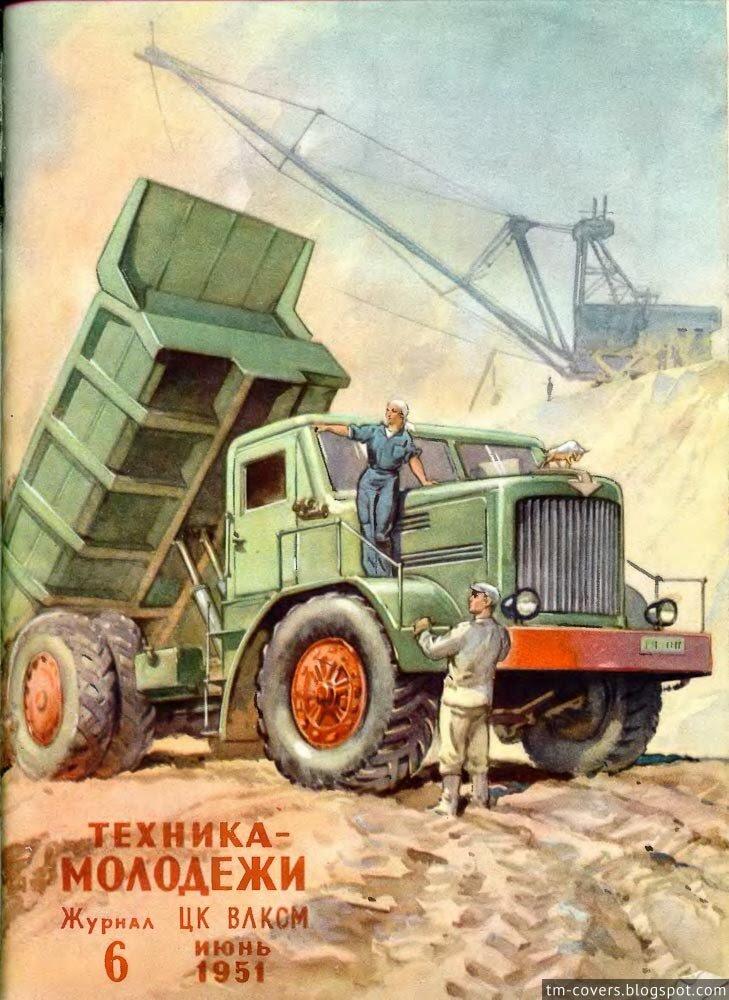 Техника — молодёжи, обложка, 1951 год №6