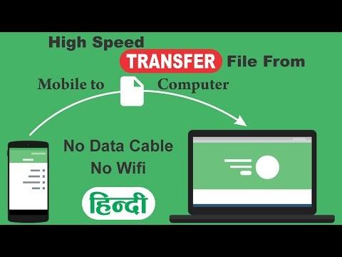 How to Transfer files between computer and Mobile ? | डेटा ट्रांसफर कैसे करे