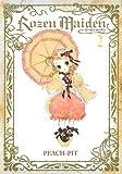 Rozen Maiden 新装版 2 (ヤングジャンプコミックス)