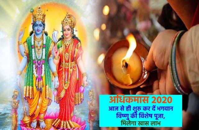 अधिकमास 2020 : भगवान विष्णु की इस विशेष पूजा से मिलेगा लाभ
