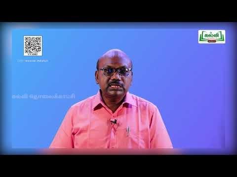 11th Agricultural Science தமிழ் நாட்டின் மண்வளங்கள் பாடம் 3 பகுதி 1 Kalvi TV