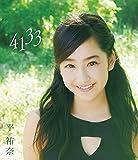 平祐奈 1st Blu-ray「4133」