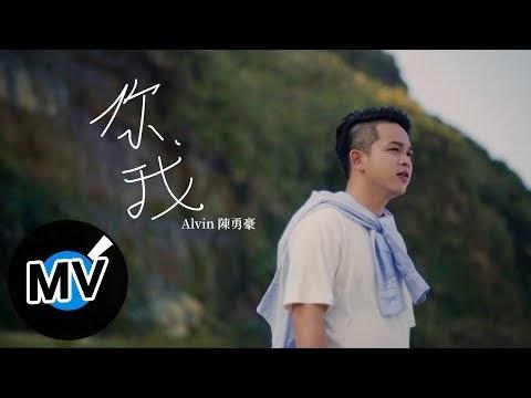 陳勇豪 Alvin Tan - 你我 Ni Wo (You and Me)