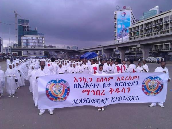 mahibere kidusan meskel demera celebration at meskel square