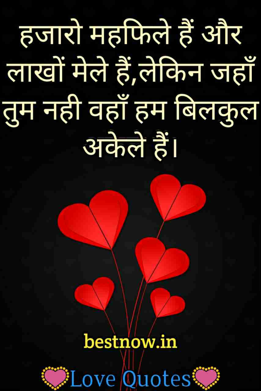 Love Quotes In Hindi January 2019 बसट लव कटस
