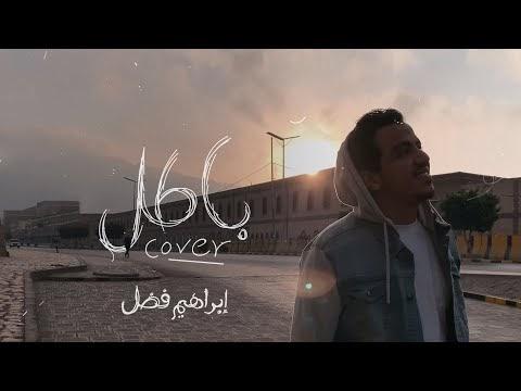 باطل | إبراهيم فضل Cover