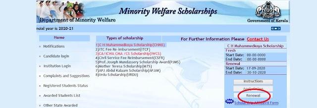 CH മുഹമ്മദ് കോയ സ്ക്കോളർഷിപ്പ് പുതുക്കാൻ അപേക്ഷ ക്ഷണിച്ചു   | CH Muhammed koya scholarship renewal 2021