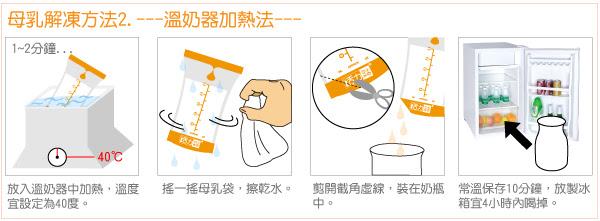 溫奶器加熱法:用溫奶器加熱是一種最為方便快捷的方法,它有可調節的溫度,更穩定安全,寶寶喝的時候不會過涼或太燙。溫奶器的溫度宜設定為40度,這是最適合寶寶飲用的溫度。