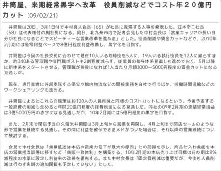 http://www.nikkei.co.jp/kyushu/news/200902210000001630.html
