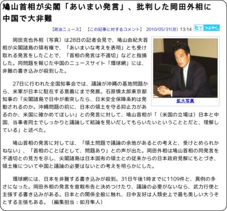 http://news.searchina.ne.jp/disp.cgi?y=2010&d=0531&f=politics_0531_005.shtml