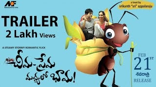 Cheema Prema Madhyalo Bhaama (2019) Telugu Movie | Cast and Crew | Official Trailer | Telugu New Movie