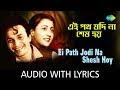 Ei Poth Jodi Na Sesh Hoy Lyrics - Saptapadi (1961)