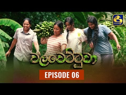 Walawettuwa Episode 06