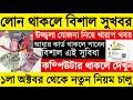 Latest News Today In bengali,Aadhaar News,Ujjwala Yojana Bad News,Morato...